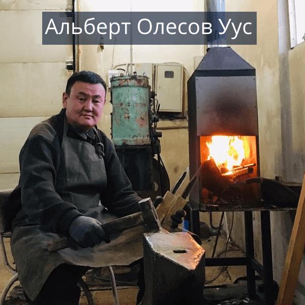 Альберт Олесов Уус