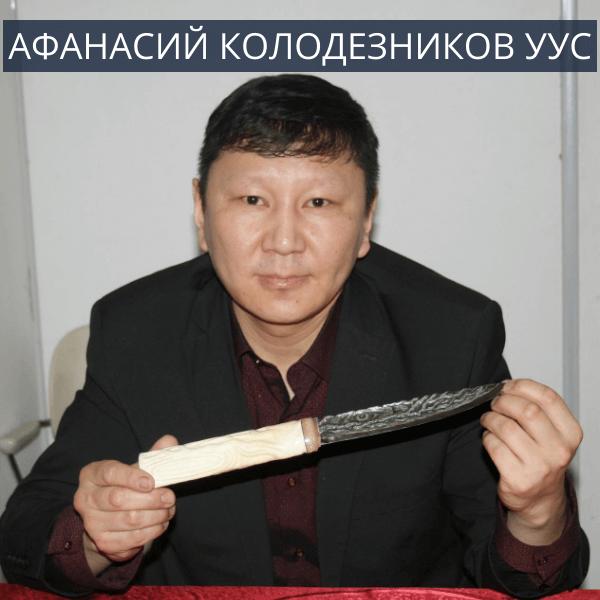 Афанасий Колодезников Уус