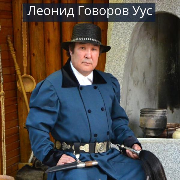 Леонид Говоров Уус