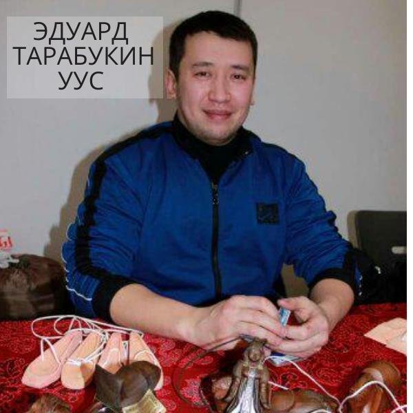 Эдуард Тарабукин Уус