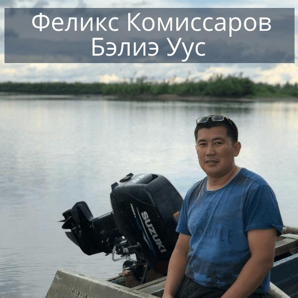 Феликс Комиссаров - Бэлиэ Уус
