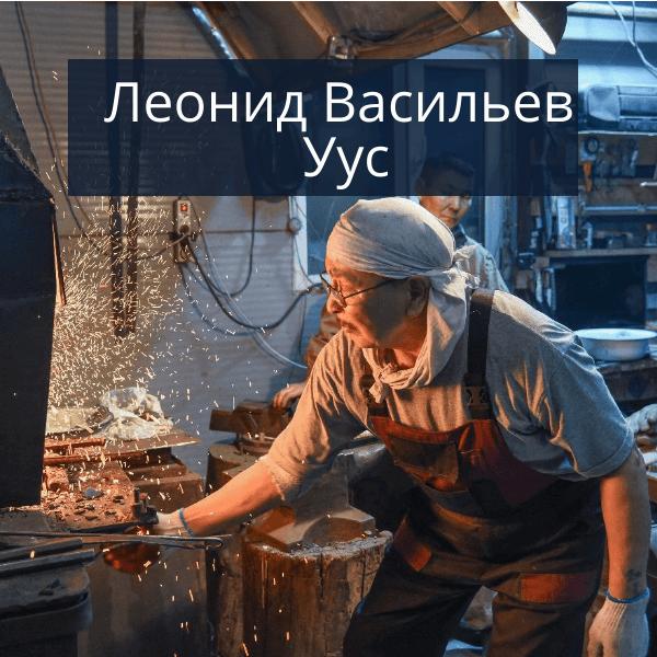 Леонид Васильев Уус