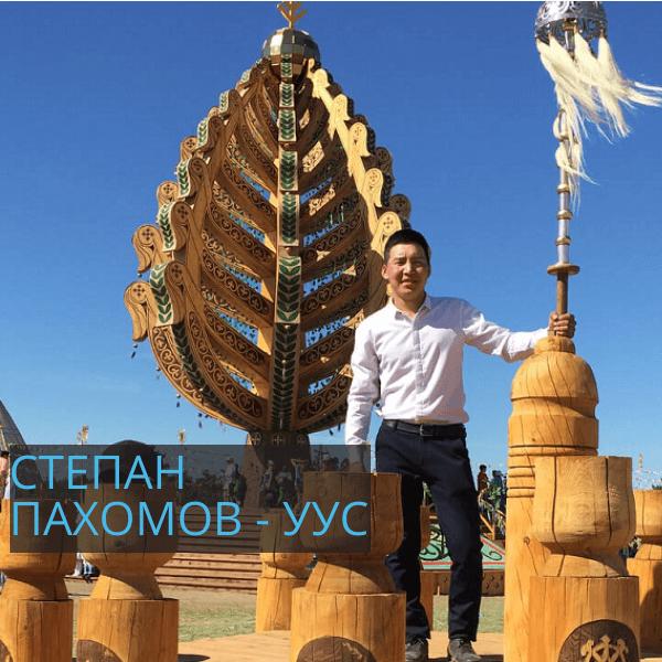 Пахомов Степан - Уус