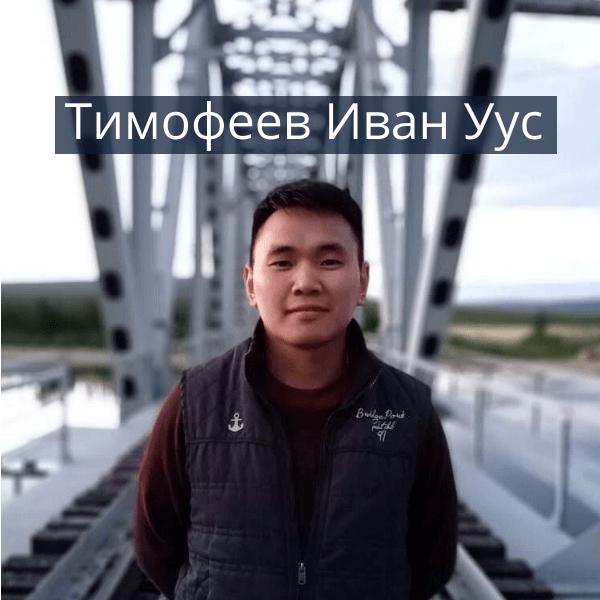 Тимофеев Иван Уус