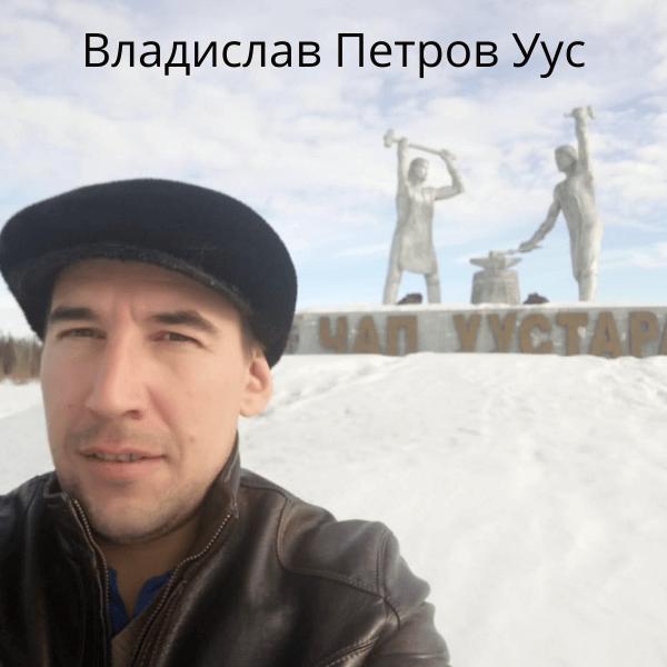 Владислав Петров Уус