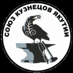 Логотип Союз Кузнецов Якутии
