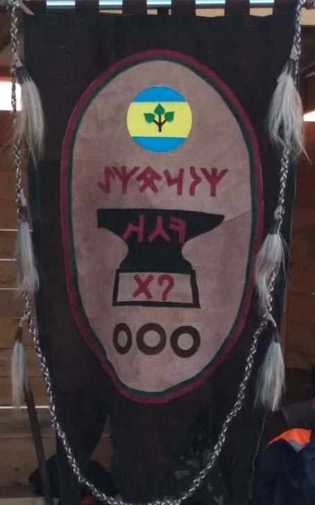 Логотип Бааха Уус